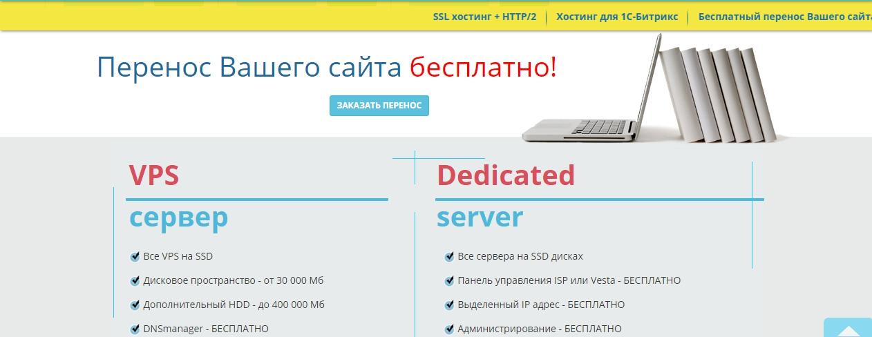 ukrline hosting